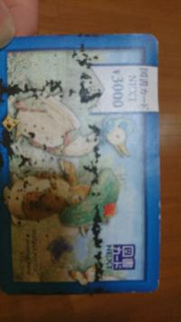 図書カード 財布に入れてたらこんなんなったんですけど、普通に使えますよね?