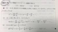 微分積分 マクローリン展開  この問題の(1)、(2)ですが、どうしてすぐシグマにくっついている右の式が思いつくのでしょうか? 例えば、(2)でいうと(2x+1)!とか、(3x)^2n+1などは、1番左側の 展開の式を先に出...