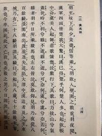 十八史略新選についてです ちょっと急いでます>< 垓下之戦の黒い線を引いたところまでの 書き下し文の口語訳をお願いしますm(_ _)m  読み方難しいところ読み方書いてくれると助かります