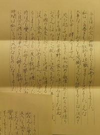 井上真央さんのような達筆で女性らしい美しい文字が書けるようになりたいです。 どのように練習すれば良いですか? フリーのペン習字のサイトなどを見てみましたが、かっちりした基本形の文字の見本しかなく、崩...