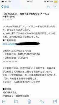au Wallet KDDI からのメール... 詐欺ですか? メールに2回も画像のような内容で届きました。 74000円なんて買い物するはずないし、そもそもWalletカードは使った試しがありません。 URLが載っていますが開いても大丈夫なのでしょうか? ちなみにWalletカードは 家のどこかに眠っていてどこにあるか...。