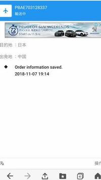 アマゾンで注文した商品がSF expressから発送されたみたいなんですけど何個か頼んだうえで一部分だけ追跡が更新しません。心配です。 この注文情報を保存以降更新されません。