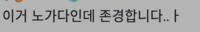 Tik Tokで 韓国語?でコメントして下さった方がいたんですが、読めなくて困ってます(;><) 気になって知恵袋に投稿致しました(;´Д`) なるべく早く知りたいです!韓国語?が得意な方よろ しくお願いしますm(_ _)m  暗くて申し訳ございません!