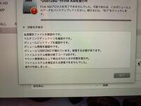 MacBook Pro USBメモリ修復不能でしょうか?