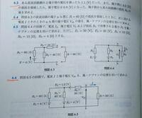 工業高校電気科のものです。 電気基礎の科目なのですが、問題6.3、6.4、6.6の導出方法が分かりません。教えてください。回路の変形(計算しやすい形にする?)も教えて下さるとありがたいです。 このワークには答えしか載っていないのですが 6.3・・・R0=1Ω 6.4・・・I=0.016A、Vab=0.96V 6.6・・・I=0.06A、Vab=3V と書かれてありました。お願い致します。