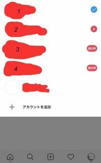 Instagram インスタ アカウント 消去 インスタのアカウントは最大5つまでですよね。 今アカウントが5つあるのですが、新しいアカウントを作りたく、1つ消去しようと思います。 消去するアカウントからログアウトしアカウントもウェブサイトから完全に消去しましたが、インスタのアプリの方で見てみると画像のようにまだ残っています。(消去したいのは1番下の白いアイコンのアカウントです。) タップし...