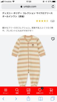 1月出産予定です、肌着の上にツーウェイオールを着させる事を昨日知りました、ユニクロで売ってるこれでいいのですか? 男の子ですが新生児だと60ですか?