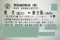 在来線と新幹線を乗る時の切符について質問です。  大阪駅  ↓ 在来線 新大阪駅  ↓ 新幹線 東京駅  ↓ 在来線 新宿駅  全て一枚の切符で改札通れますか?  ちなみに切符は一枚 です。画像参照してくだ...
