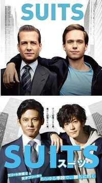 ドラマ『SUITS/スーツ』を海外版、日本版両方観てる方に質問です。 相違点はどういったところがありますか?