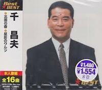 千昌夫さんで好きな曲上位3は?