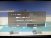ニンテンドースイッチで、インターネットを有線で接続した状態でゲームをプレイしていると、よくエラーが起きてしまいます。 エラーコード2618-0006 機種の不具合なのか確かめるため、本体に つなげるドックセ...