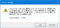 lenovo VantageのBIOS Updateはするべきですか? 機種はideapad120sです。
