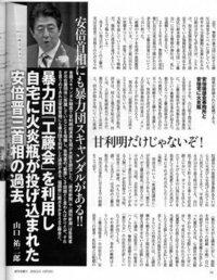 言論弾圧できる日本を作ろうと思ってる人間とは徹底的に戦うべきですね? 政治社会問題カテで 安倍政権の政策を批判する人間は言論弾圧して 知恵袋の風通しを良くしようと 言っている奴います  これは画像のような安倍総理の手法に感銘を受けたからですか?