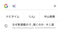 Google、Chromeについての質問です Chromeの検索欄に以前立ち寄ったサイトが表示されるようになってしまいました これを消す方法ってありますか? 写真は一例です