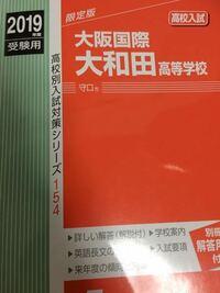 英俊社の赤本 私立高校にある『限定版』ってどういう意味ですか? 写真上、やや左です。