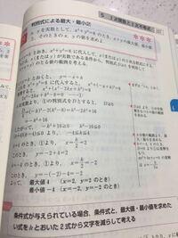 なぜx.yが実数ならD≧0なのですか?