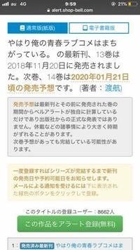 """俺 ガイル 14 巻 発売 日 青春ラブコメの最高傑作""""俺ガイル""""ついに完結!"""