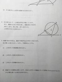 解答がない問題集なので答えに協力願います。 大問7をお願いします。(`・ω・´)