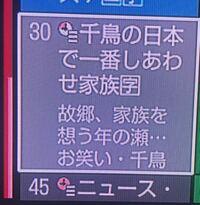 SONYのテレビを使っているのですが、番組表に写真のような赤色のタイマーのマークが付いていて外せないんですけど、どうやったら外せますか?