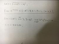 下の画像の関数が急減少関数であることを示したいのですが、やり方がわかりません。ご教授願います。