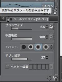 クリップスタジオペイントで使いっていたペンブラシをPhotoshopでも使いたいんですけど・・・どうすればいいですか?