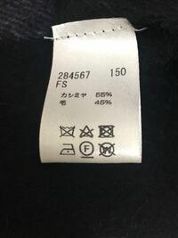 マフラーの手入れの仕方についての質問です! マフラーを買って洗濯表示のタグを見ると、写真のような表示でが水洗いができないとのことでどのように手入れをしたら良いか分かりません。 ファブリーズなどで済ま...