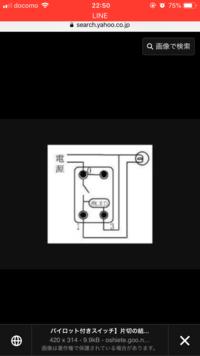 スイッチ入れた時スイッチの3番の方にも電気流れて短絡しませんか?前このようなスイッチで電源線と赤と白どちらかの線をくっつけたら短絡したのでなぜ短絡したか気になってます。