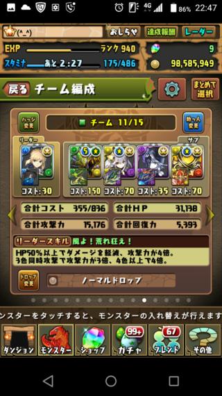 アシスト 雷神