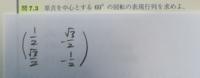 線形代数の問題です。 下の写真の問題の答えは問題下の手書きの部分になりますが、自分で解くと−2/1が2/1になります。  どのように考えればいいのでしょうか?