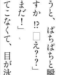 Wordで縦書きの文章を書いていると画像のように「!?」がずれて横の列が汚くなってしまうのですが、何か解決策はないでしょうか?