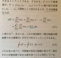 周回積分初心者です。 力学の話で状態量が出てきました。 状態量の意味はなんとか理解できました。 が、この周回積分の意味が理解できません。  なぜ状態量の周回積分が0なのですか!?