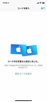 先程コンビニでiTunesカードを買い読み取ったら1500円追加されませんでした。 どこに問い合わせたら良いでしょうか?