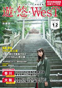 NEXCO東日本の「Highway Walker」よりは、NEXCO西日本の「遊・悠・West」のほうがマトモな感じがしませんか?