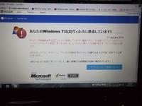 ウィルス感染の警告について教えて下さい win7です、 「このパソコンはウィルスにより、マルウェア、フィッシュング感染しています、駆除ツールをダウンロードしてください」とヤフー画面から急に切り替わりました。画面下部にはマイクロソフト?ノートン?から来たように見せています・・これをダウンロードしても良いのでしょうか・・  パソコンにはカスペルスキーを常駐させています・・  信用できな...