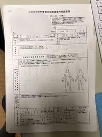 後遺障害認定についてですが 東京海上日動火災に提出する予定です。  そこでなんですが、こちらで認定されるのでしょうか? 何もわからないので、どうなるのか不安です。 よろしくお願いします。
