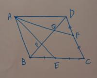 四角形ABCDは平行四辺形で、E、Fは辺BC、DCの中点です。BD:PQの比を求めなさい。 という問題があるのですが、どうやって解いて求めればいいのですか?教えてください