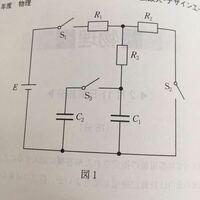 スイッチs1s2を閉じて十分に時間がたった時の C1の両端の電位差を求めるのですがなぜ R2の両端の電位差に等しいんですか? R3はどうなるんですか?