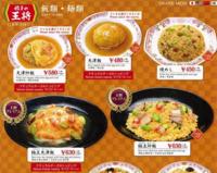 餃子の王将はいつから焼めしが炒飯になったのですか? 今は炒飯という商品名ですが、昔は焼めしでした。
