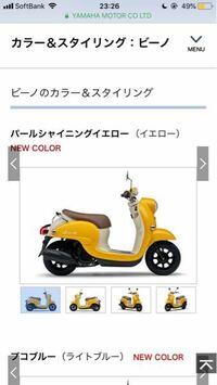 ビーノの2月1日に出る黄色のバイクって どこに売ってるのでしょうか??  どこに買いに行けば1日に売ってありますか??
