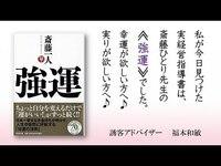 斎藤一人の本を読めば、宝くじ当たりますか?  宗教本ですか?