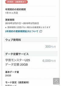 今 SoftBankを利用しているものです。 iPhone6sから、機種変更をします。  契約内容はそのままだと思います。  25ヶ月目で機種変更すると、残りの額は払わなくても良いサービス? https://www.softbank.jp/mobil...