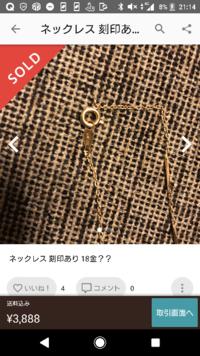 メルカリでk18その後にMというイニシャルがあるネックレスを購入しました。出品者は金かどうかは不明みたいな感じだったけど購入しました。偽物か本物かどうか気になり投稿しました。わかるかたどなたかいませんか。