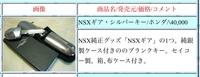 初代NSXのグッズについて質問いたします。  1991年式のNSXを今回入手しましたら写真のグッズが幸いにも残っていました。 調べましたら、  ホンダ純正グッズ 「NSXギア」シルバーキー当時の定価、40,000円と掲...