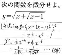 【合成関数の微分】添削お願いします。画像上側は問題、下側はその答案です。 答えが合っているか間違っているか、間違っているならどこがダメか教えてください。