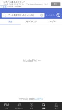 MusicFM (紫色の)をこの前ダウンロードして音楽を聞いていたのに検索しようと思ってひらいたら急に検索の所がぐるぐる回ってました、ネットが悪いかな?って思って繋治しても変わりませんでした 、容量かな?って思ってアプリを消しても同じままです。どうしたらいいんですか、対処法教えてください。