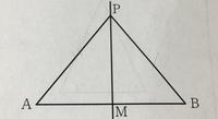 線分ABの垂直二等分線上の点をPとすると、AP=BPです。 ABの中点をMとして、このことを証明しなさい。  この問題を教えてください。