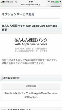 Apple care+ (プラス)とSoftBankのApple care Serviceは同じですか? 同じだったらバッテリー交換は無料ですか? https://support.apple.com/ja-jp/iphone/repair/service/pricing