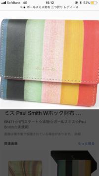 ポールスミスのこのお財布を探しています。通販サイトで探したところ見当たらなくてもう販売は終わってしまったんですかね。