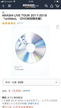 アマゾンで詐欺にあいました  嵐のライブDVDを3枚購入しました  そのうち一枚は画像のようなものでした  デビットカードの明細を見ると、たしかに当時買った値段の額がひかれてるんですが 、アマゾンの購入...