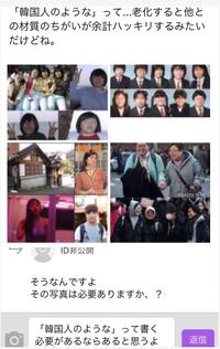 返信が出来ません。韓国の話になると必ず起こります。関わらないほうが良いですか。yahoo!の編集者がシフトで韓国人の女性の時、そうなるらしいのですが。  写真は、わざわざ「韓国人の女性の ように」鼻に筋を...